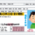 海外在住中の免許更新