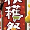 デザイン イラスト タイトル 秋穫祭 イトーヨーカドー 10月6日号