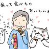 猫のダイエットのためにはまず飼い主から