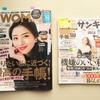 毎月読んでる雑誌。30代半ばのファッション雑誌は難しい・・・。