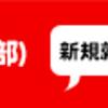 AirAsia 名古屋⇔福岡就航記念!往復2,000円でチケットを購入しました!その頃には、コロナウイルスは多少は収まっているでしょうか。