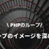 PHPのループのイメージを深めた(2021年4月16日追記)