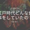 【江戸時代の食事】江戸時代、庶民はどんな食事をしていたのか
