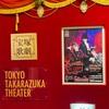 【宝塚】WELCOME TO TAKARAZUKA -雪と月と花と-/ピガール狂騒曲