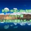"""インドにある""""世界一天空に近い塩湖""""パンゴン湖!そこは天空の鏡張りだった!"""
