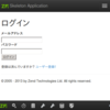 Zend Framework 2 - ZF-Commons/ZfcUser の日本語訳