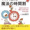 書を読むということ 「赤ちゃんもママもぐっすり眠れる魔法の時間割」