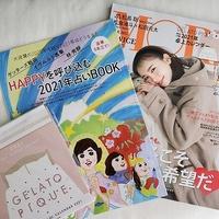 ジェラピケのカレンダーがめちゃかわいい♡MORE1月号はHAPPY呼び込みます!