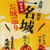 「越前三名城御朱印めぐり」開催
