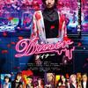 乙女ゲーみたいになっとるがな「Diner ダイナー」(2019)