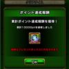 【ガーディアンズ】イベント:灼熱の轟炎騎 祝ポイント達成!