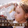 【ADHDでも小説が書けるのか】39~44日目。石田衣良氏の「小説スクール」を観てみたでゲス。