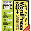 2017/12/23の日替わりセール『いちばんやさしいWordPressの教本 第3版 人気講師が教える本格Webサイトの作り方 「いちばんやさしい教本」シリーズ』