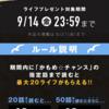 かもめ☆チャンス読んで20ライフゲット〜マンガワンキャンペーン情報