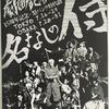 劇団殺し15周年記念・怒パンク時代劇『名なしの侍』