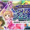「the 6th Anniversary アイドルプロデュース」開催!