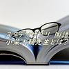 【スタディサプリ実体験】小柴大輔先生とはどんな先生?【大学受験国語】
