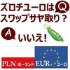 【FX】Q:ズロチユーロはスワップサヤ取り? A:いいえ!