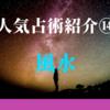 人気占術紹介⑭:風水