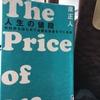 「人生の値段~ゼロからはじめて必要なお金をつくる本~」泉正人:著