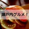 絶品寿司!山口県下関の唐戸市場!!