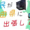 【第1話】そんなに遠くない秋田!