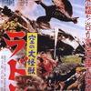 『空の大怪獣 ラドン』を見た!