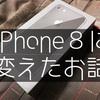 iPhone8に変えたお話
