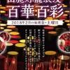 山鹿灯籠浪漫・百華百彩開催