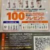 イオングループ限定 花王お洗濯洗剤まとめ買いキャンペーン 100WAONポイントが必ずもらえる!
