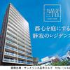 【熊本】交通局前電停徒歩6分 サンメゾン九品寺エルド2017年2月完成