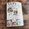 【雑誌掲載のお知らせ】カルディのムック本に写真が載りました