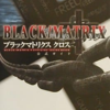 ブラックマトリクス クロスのゲームと攻略本 プレミアソフトランキング