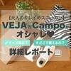 【大人のキレイめスニーカー】VEJAのcampoがオシャレ!徹底レポします♡