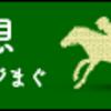 有馬記念展望+競馬予想屋トップ5