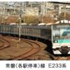 #774 常磐線各停に自動列車運転装置使用開始 JR東日本で初、2021年3月13日