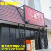 中国菜家桃花片〜2020年5月のグルメその6〜