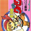魔法陣グルグル。懐かしの漫画、書評シリーズ【その1】5巻