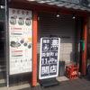 【静岡ラーメン】両替町の「金星食堂」が閉店していたのだが!⇒「麺屋燕」