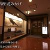 【オススメ5店】灘・東灘(兵庫)にある懐石料理が人気のお店