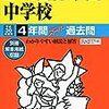 東京&神奈川で中学受験4日目!本日2/4 22:00にインターネットで合格発表をする学校は?