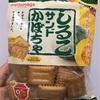 松永製菓 しるこサンドかぼちゃ 食べてみました