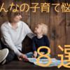 子育ての悩みまとめ8選!! 悩めるママ・パパ必見