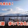 【富士五湖巡り】河口湖歩いてみた!2.5万歩突破で足パンパンに!