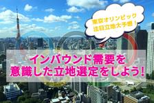 インバウンド需要を意識した立地選定!2020年東京オリンピックで注目の立地大予想!
