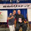 ジェームス・スキナー「成功の9ステップ」ライブセミナー THE FINALへ参加!