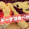 ミスド:子供の夢!ミスドのドーナツ食べ放題を満喫!/ミスタードーナツ中野店