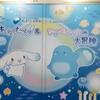 『4月9日(金)~5月24日(月)まで』サンリオの人気No1 シナモロールと新江ノ島水族館のコラボを開催中!シナモロール目当てで行った結果、、とんでもなかった!。