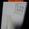 ドミニック・ローホー著「シンプルに生きる」を読みました。