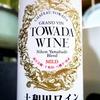 十和田ワイン 二ホン山ブドウブレンド
